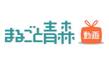 「まるごと青森動画」サイト開設