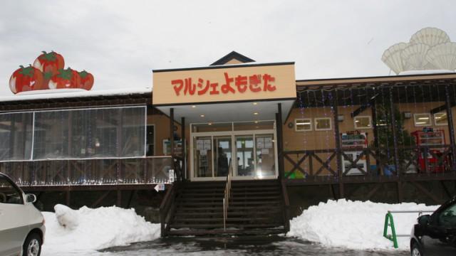 冬だからこそ美味しい蓬田(よもぎた)へ