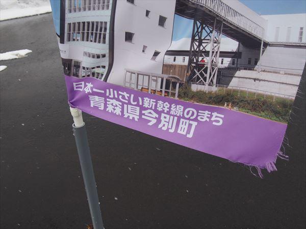 開業間近!最終調整中の「奥津軽いまべつ駅」へ潜入