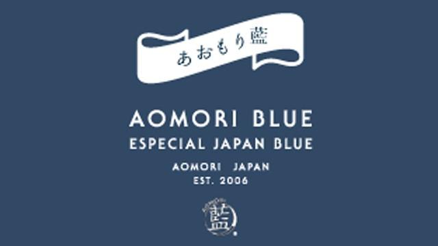 あおもり藍を食す「あおもり藍フィナンシェ」