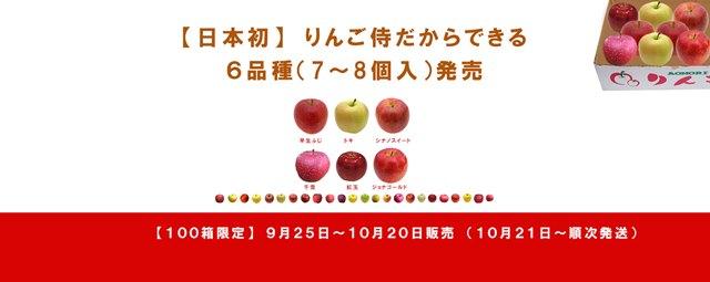 日本一のりんご専門店「りんご侍」〜いろいろなりんごを食べてみませんか?編〜