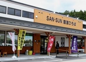 食材から元気がもらえるSAN・SUN産直ひろばの「ひっつみ定食」