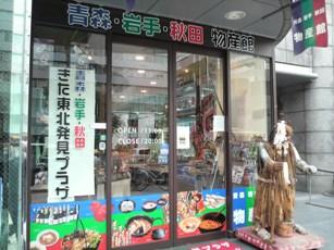 大阪にあるアンテナショップ♪