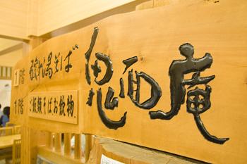 酸ヶ湯温泉 鬼面庵(おにめんあん)1
