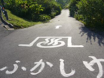 紅葉2006 酸ヶ湯温泉1