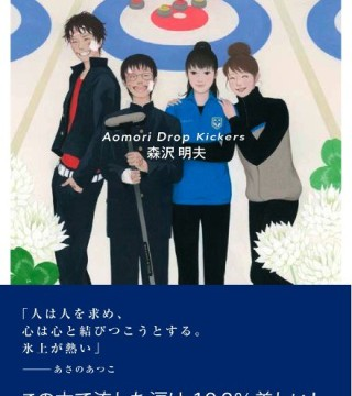 青春カーリング小説「青森ドロップキッカーズ」発売