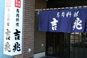 十和田で馬肉 馬肉料理 吉兆2
