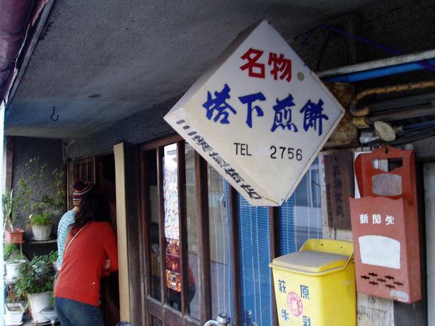 いつまでも残っていて欲しいお店~弘前 三浦煎餅店~