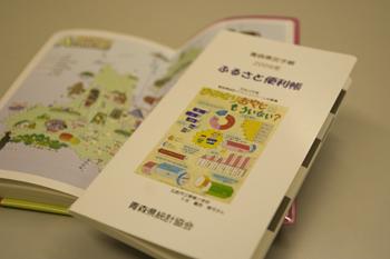『青森県民手帳』発売中4