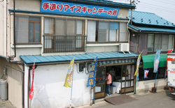 津軽アイスキャンディー2「岩木のキャンデー屋」
