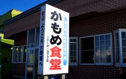 kamomoeshokudo3