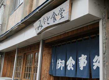 minatoshokudo_hirame