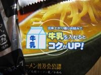 misokare-cupra-men3