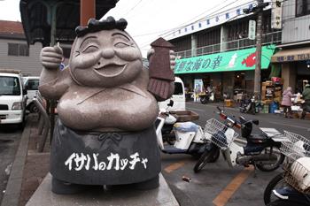mutsuminatoasaichi