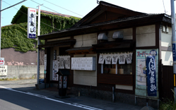 namafutomaki
