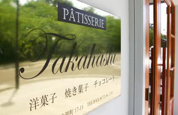 pathitakahashi