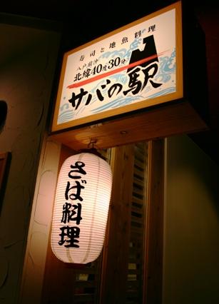 sabanoeki
