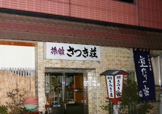 shimoburo_kuro2