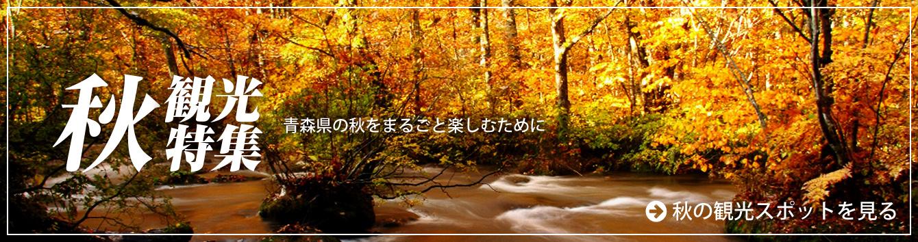 秋の観光特集 青森の秋をまるごと楽しむために