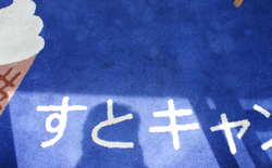 津軽アイスキャンディー1「すとキャン」