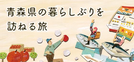 青森県の暮らしぶりを訪ねる旅
