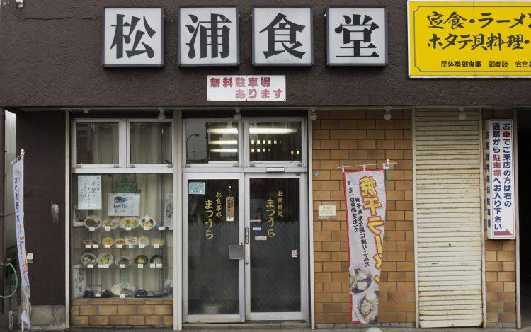 松浦食堂の外観