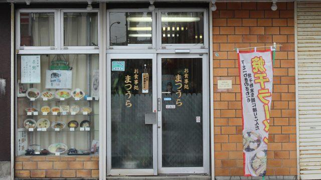 松浦食堂の玄関