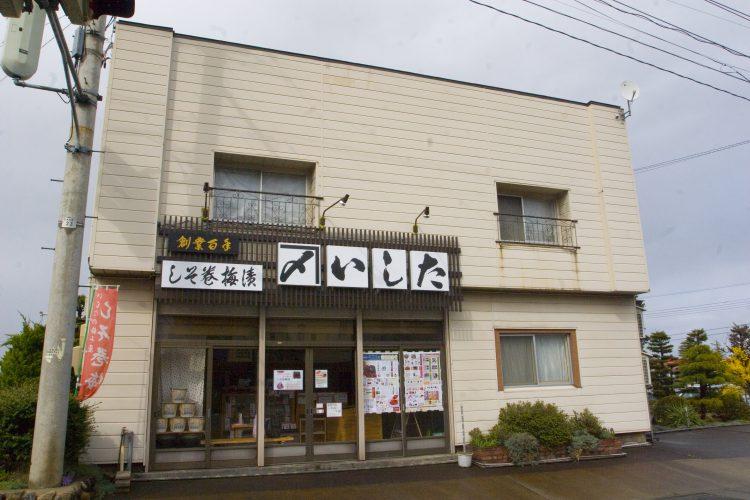 津軽の梅干屋「いした」