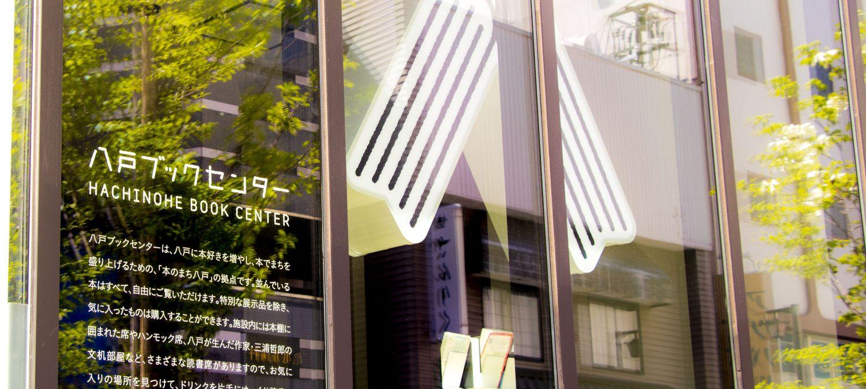 八戸ブックセンター_ロゴ