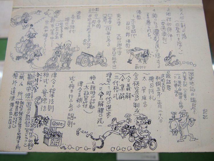 馬場のぼる 中学校時代のノート