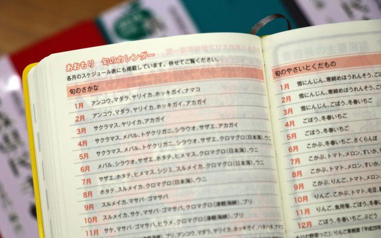 青森の旬の食材がひと目でわかる「あおもり旬のカレンダー」