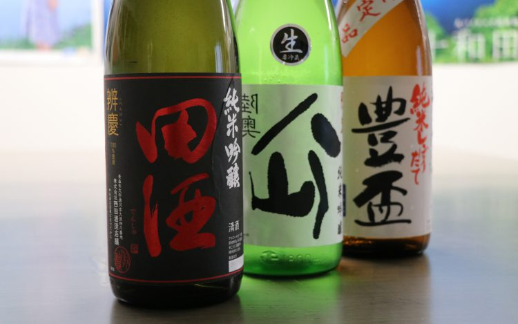 青森のプレミアムな地酒たち