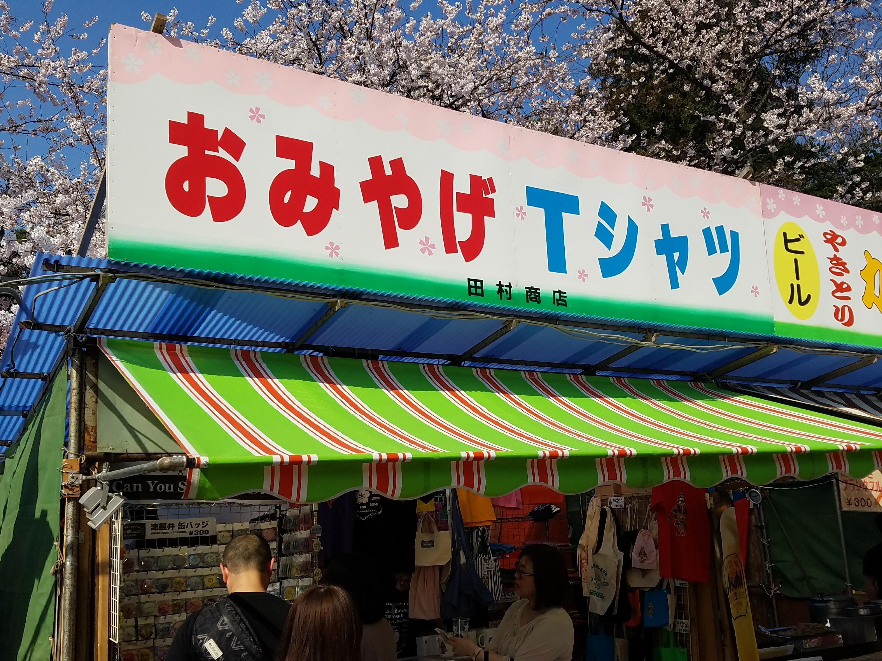 田村商店フロント写真