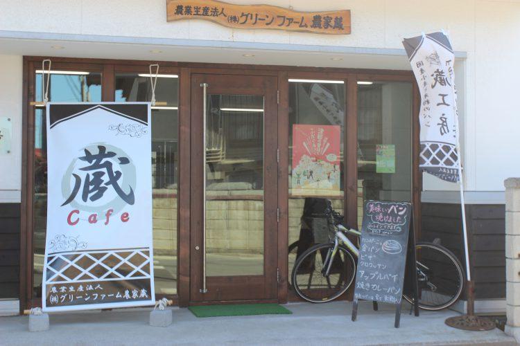 平川市金屋蔵cafe