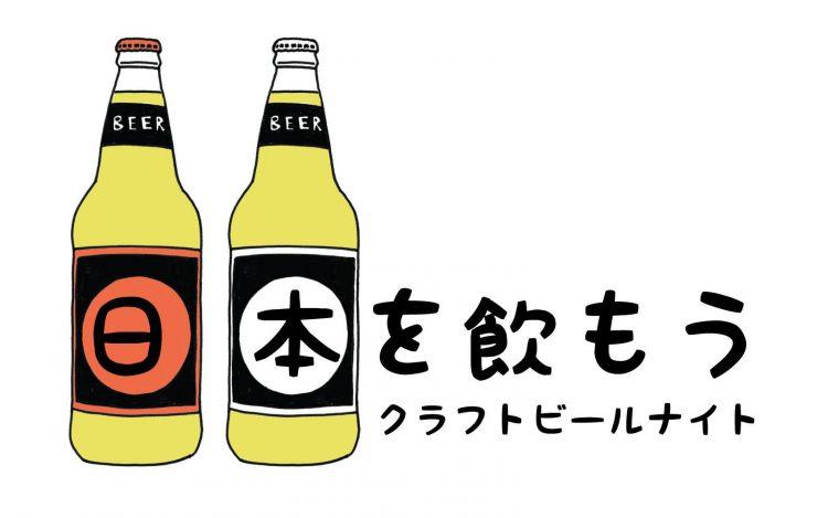 クラフトビールナイト「日本を飲もう」ロゴ
