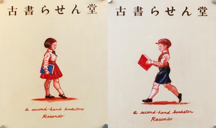 北林小波さんの絵(青森市古書らせん堂の立て看板)