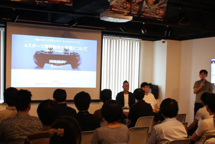 e-sports第1部セミナー