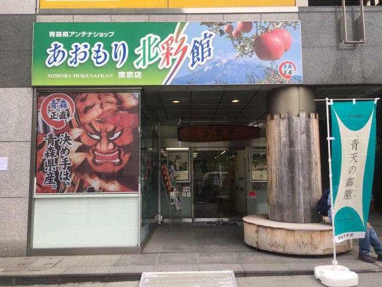 あおもり北彩館東京店