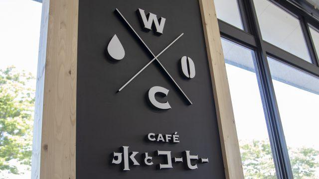 CAFE 水とコーヒー