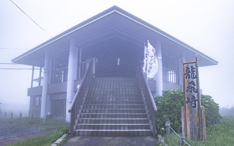 レストハウス竜飛 寿恵盛屋_外観