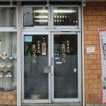 サヨウナラ、松浦食堂(野辺地町)