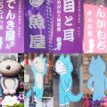 『11ぴきのねこ』誕生50周年 ~本で、故郷で、ニャゴむ夏~