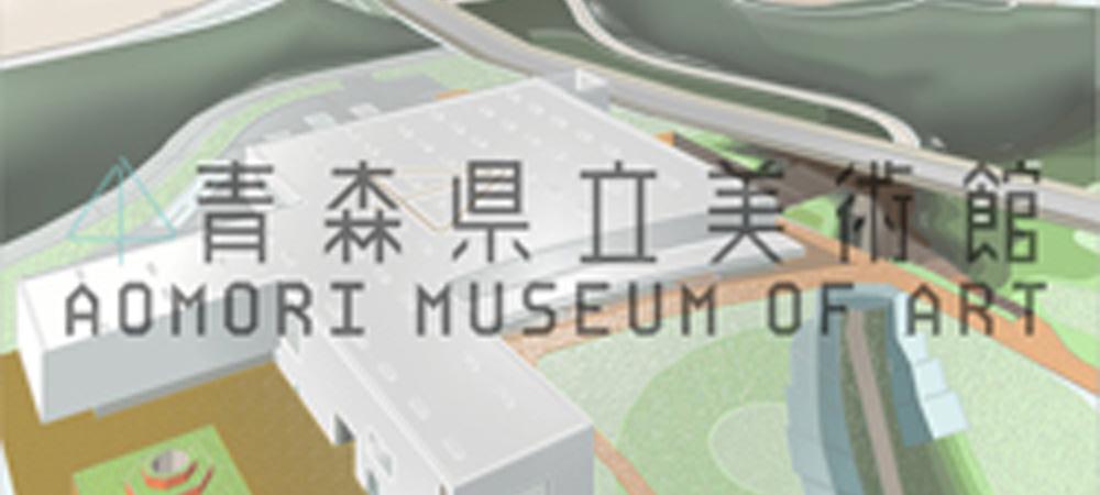 青森県立美術館~開館まであと1年です。~