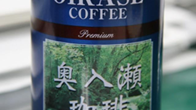 缶コーヒー 「奥入瀬珈琲」