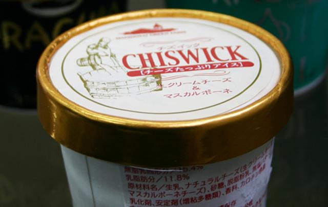 新郷村の「CHISWICK(チズイック)」