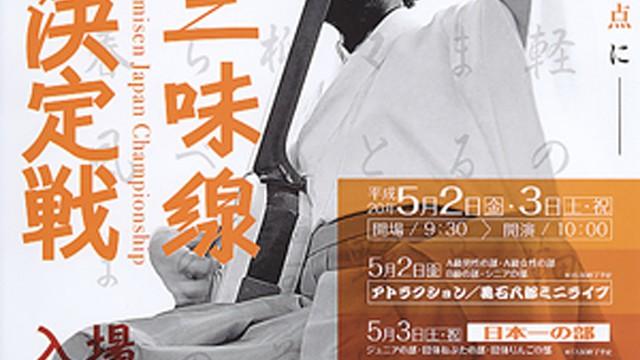 「第2回津軽三味線日本一決定戦」