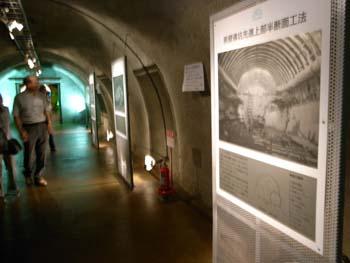 「青函トンネル記念館」