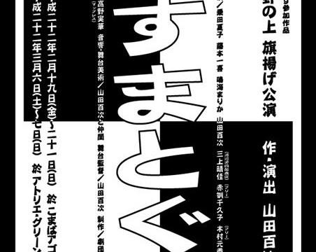 アゴラの共通語=津軽弁?