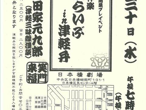 津軽弁 strikes Tokyo #2 ~落語らいぶin津軽弁
