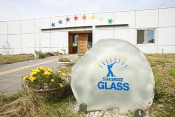 ガラス工房スターブリッジ